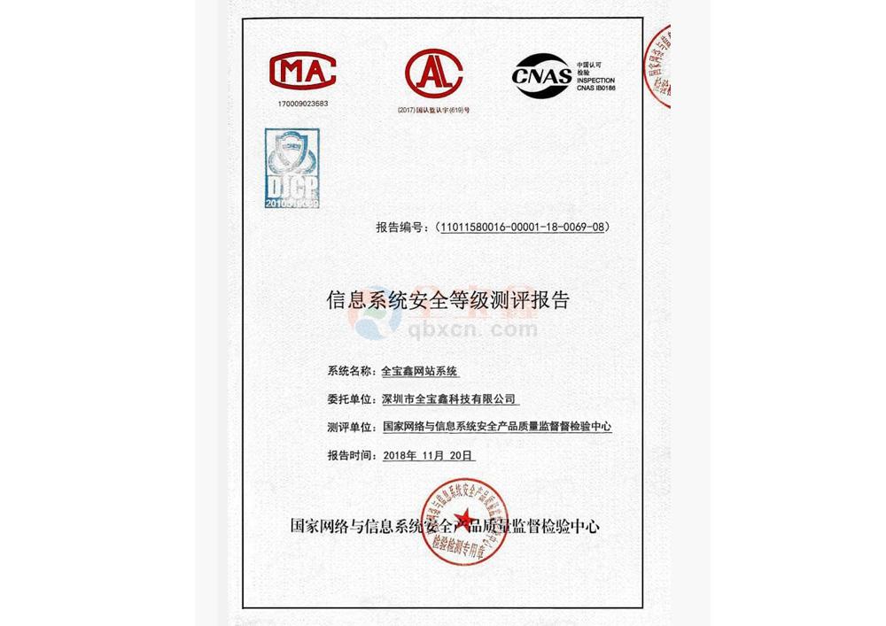 信息系统安全等级测证报告