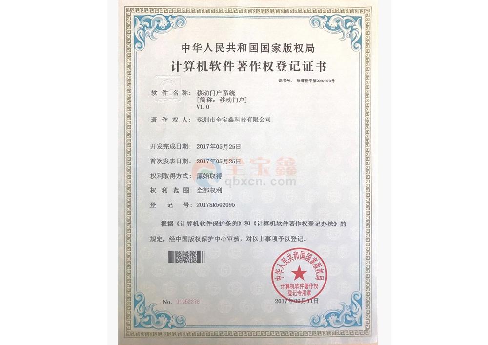 许算机软件著作权登记证书_移动门户