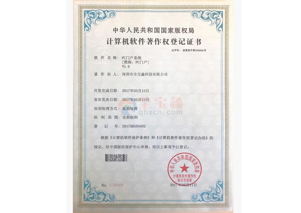 许算机软件著作权登记证书_PC门户