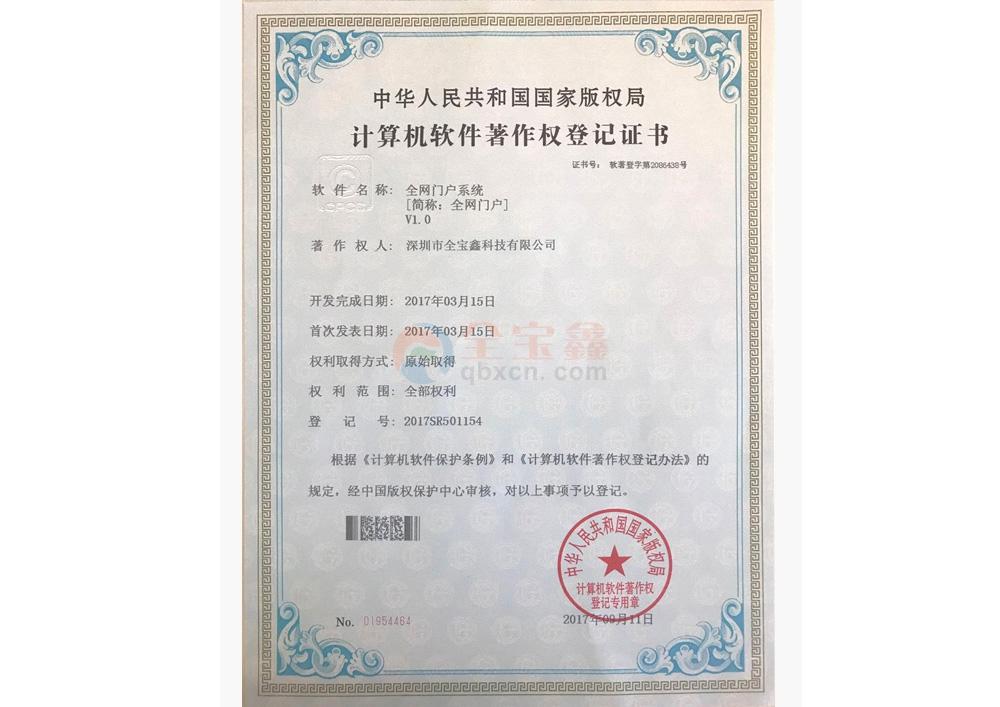 许算机软件著作权登记证书_全网门户
